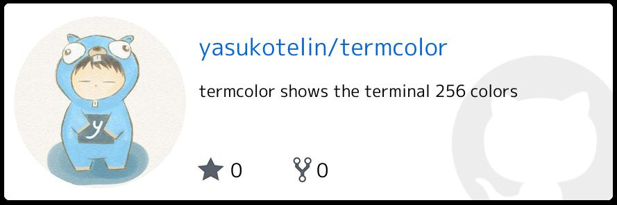 termcolorのGithubリンクカード